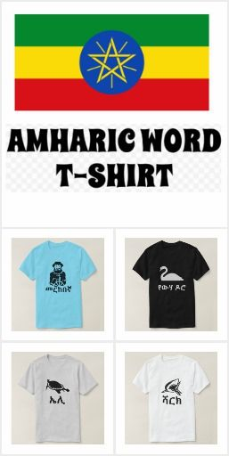 Amharic Word T-Shirt