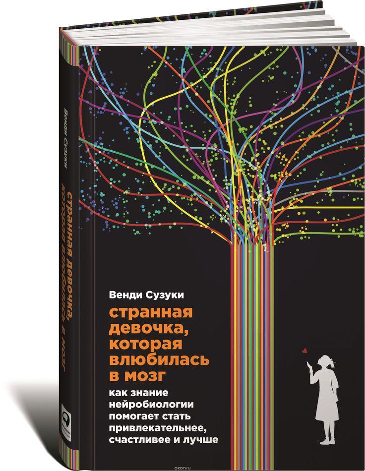 Купить книгу «Странная девочка, которая влюбилась в мозг. Как знание нейробиологии помогает стать привлекательнее, счастливее и лучше» автора Венди Сузуки и другие произведения в разделе Книги в интернет-магазине OZON.ru. Доступны цифровые, печатные и аудиокниги. На сайте вы можете почитать отзывы, рецензии, отрывки. Мы бесплатно доставим книгу «Странная девочка, которая влюбилась в мозг. Как знание нейробиологии помогает стать привлекательнее, счастливее и лучше» по Москве при общей сумме…