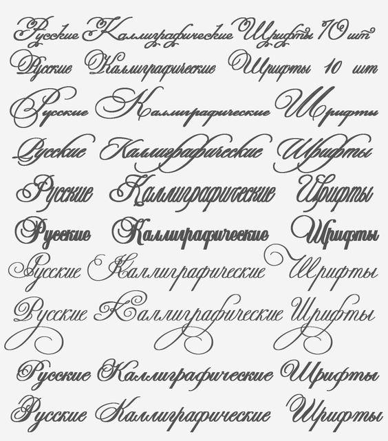 русские каллиграфические шрифты, 10 штук