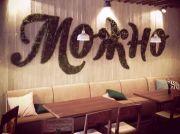 """Логотип - объемные буквы из мха. Увидеть МОЖНО в Санкт-Петерурге, улица Марата, дом 16. Ресторан """"МОЖНО"""""""