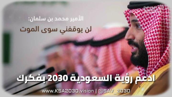 27 Likes 2 Comments عداد الرؤية السعودية 2030 Sav 2030 On Instagram مهتم برؤية المملكة العربية السعودية 2030 Sleep Eye Mask Person Personal Care