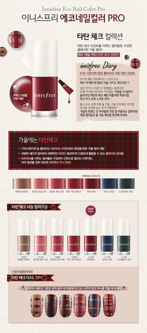 Innisfree Eco Nail Color Pro, Tartan Check 2015 collection