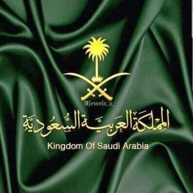 اليوم الوطني السعودي المملكه العربيه السعوديه اليوم الوطني National Day Saudi Cover Photo Quotes Phone Background Wallpaper