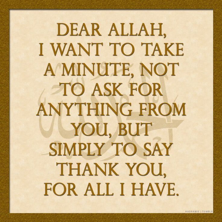 Ya Allah Thank You For Everything You Have Blessed Me With