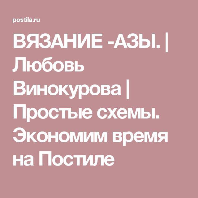 ВЯЗАНИЕ -АЗЫ. | Любовь Винокурова | Простые схемы. Экономим время на Постиле