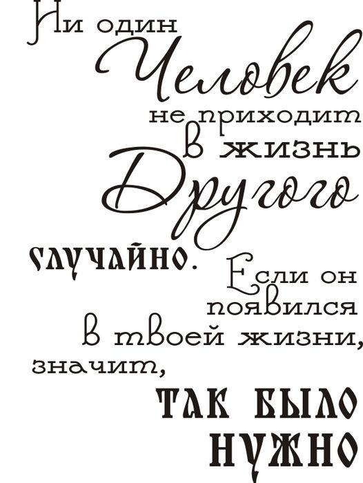 Надписи для открыток с любовью, поздравительные