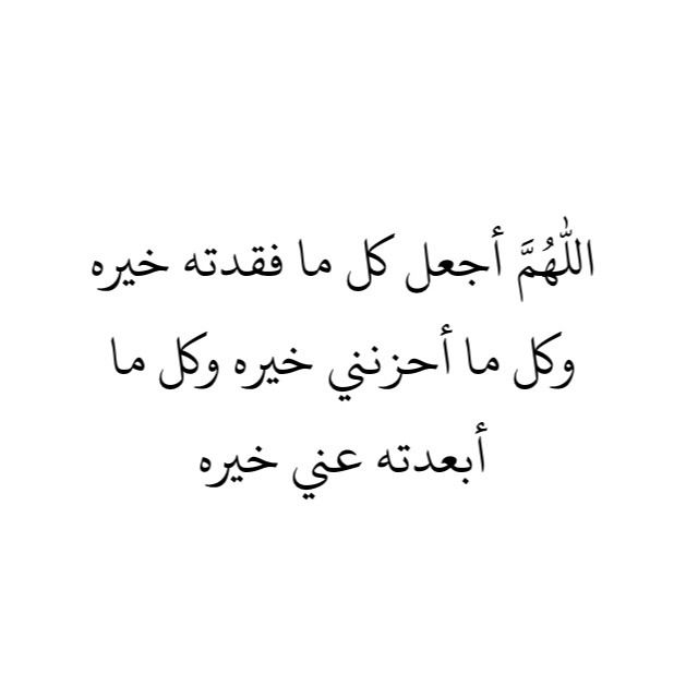 oh God, make the best out of what I've lost, what saddened me, and what you've deprived me.