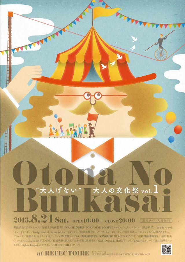 大人の文化祭 ポスター - siphon