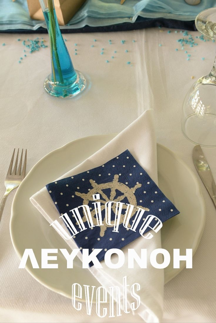 Αίθουσα Δεξιώσεων Λευκονόη. Ίλιον | 2102631361 | www.leykonoi.gr