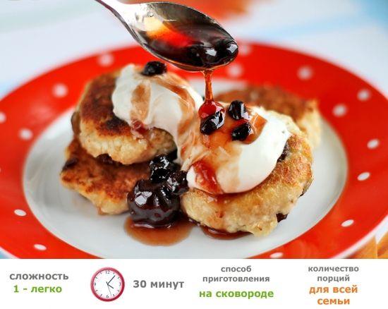 Рецепты для малышей - Сырники с изюмом (без муки)