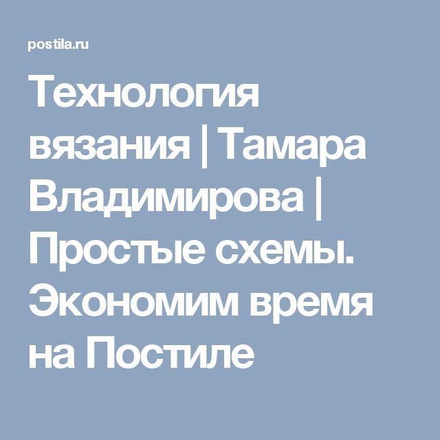 Технология вязания | Тамара Владимирова | Простые схемы. Экономим время на Постиле