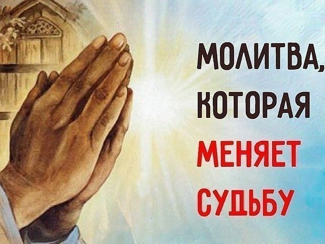 Фотография | Молитвы, Молитва на день рождения, Молитва за ...