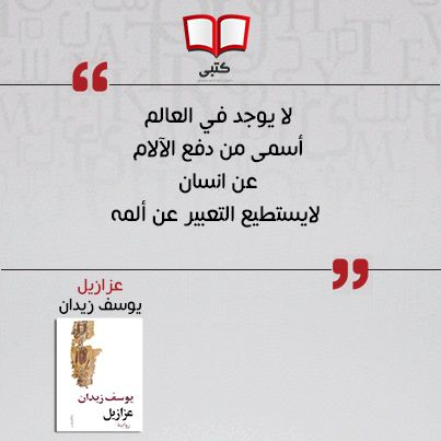 من رواية ا عزازيل ا يوسف زيدان  الآن على #كتبي: http://j.mp/1eDXV7A #Kotobi #Arabic #quotes