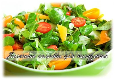 Полезные салаты для похудения