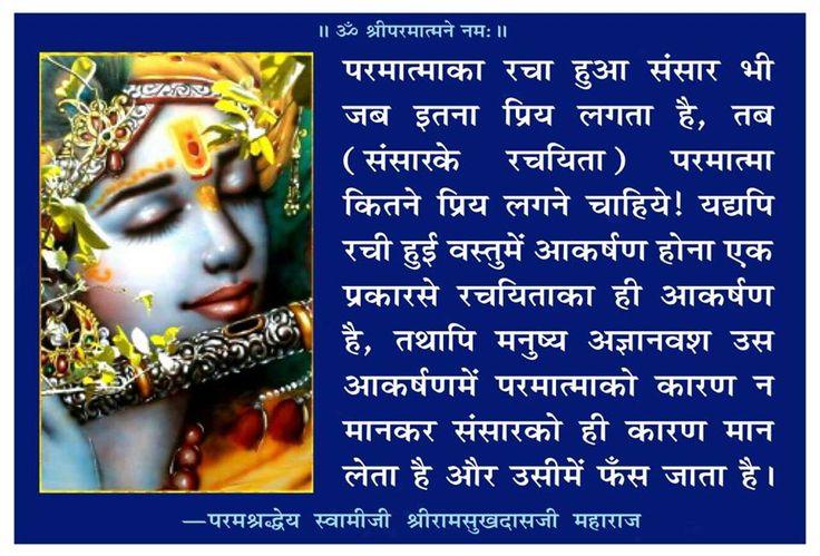 Swami ram sukh das ji manaharaj #swami #ram #sukh #das #poster #wallpaper #sansar #parmatma #ki #rachna