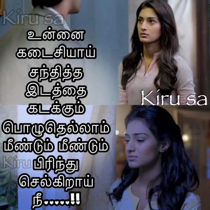 387 best images about Tamil quotes on Pinterest