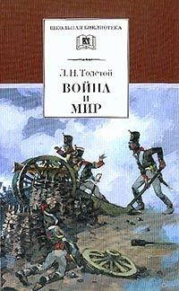 Война и мир (1869)