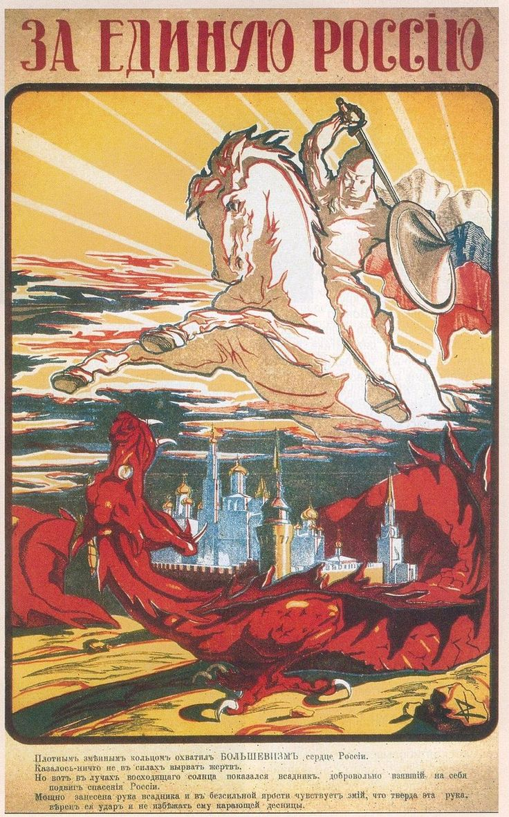 ''ЗА ЕДИНУЮ РОССИЮ'' The final stand of White royalists against the ''red snake'' bolshevism. ''Like a tight snake ring     Bolshevism surrounded the heart of Russia. It seemed like nothing would stand on its way.But then on the eve of rising sun a horseman appeared to volunterily to throw himself forward for the sake of salvation of Russia.The hand of horseman came down with power and the snake with useless wrath being sure of the strong hit was not to escape his executing right hand.''