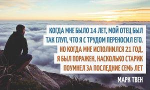 45саркастичных цитат мастера слова Марка Твена