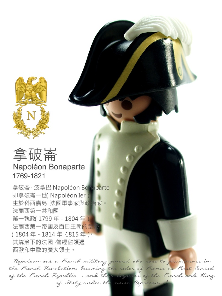 Napoléon Bonaparte in Playmobil