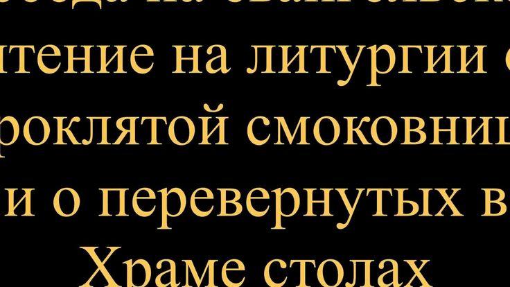 Слово о смоковнице и переворачивании Господом столов в Храме