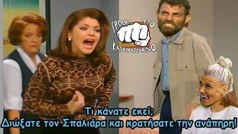 """1,992 """"Μου αρέσει!"""", 11 σχόλια - survivor_memes (@survivor_memes1) στο Instagram: """"#truestory #greekmeme #greekmemes #survivorgreece #spal #survivorgr"""""""