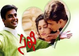 September maasam song lyrics from Sakhi telugu movie - Telugu Movie Lyrics