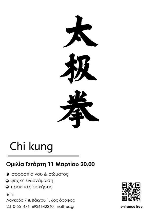 Chi Kung  #afisa #poster #neaacropoli