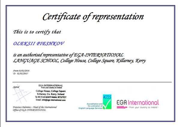 EGA Travel (EGA International) - летний лагерь английского языка для детей и подростков в Графстве Керри, Ирландия.