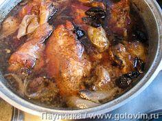 Утка с черносливом томится на слабом огне 5 часов. Бульон не должен кипеть. Через пять часов получилось ароматное блюдо, с темным таким красивым соусом. Мясо, естественно, легко сходит с косточек и буквально тает во рту. Рекомендую.
