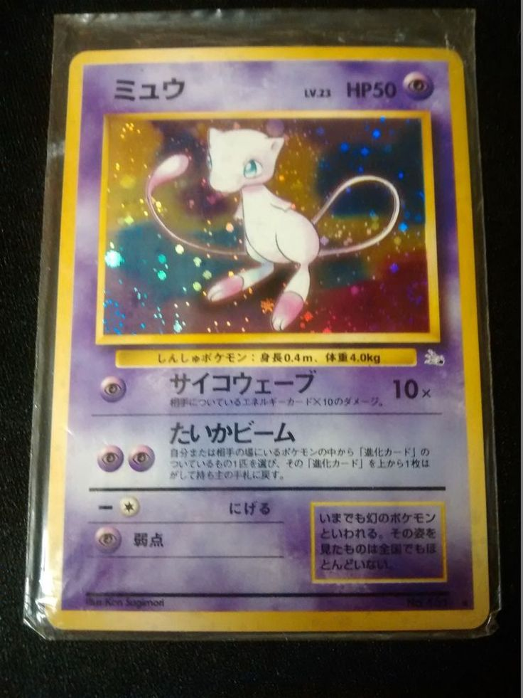POKEMON JAPANESE HOLOGRAPHIC MEW CARD ORIGINAL ULTRA RARE MINT
