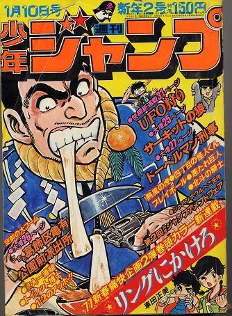 Ring ni kakero, Weekly Jump 2 1977