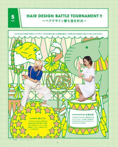 Hair Design Battle - Design: ASYL; Illustration: Tokuhiro Kanoh.