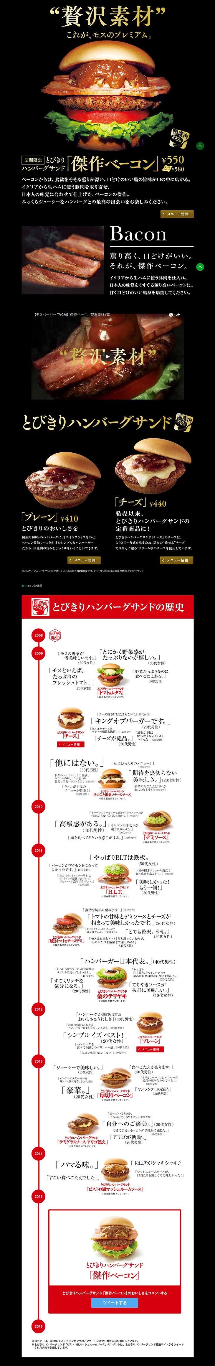 とびきりハンバーグサンド「傑作ベーコン」【食品関連】のLPデザイン。WEBデザイナーさん必見!ランディングページのデザイン参考に(シンプル系)