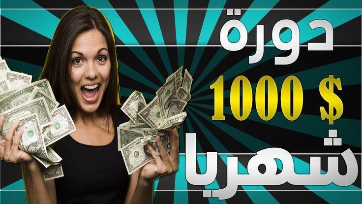 دورة ربح 1000 دولار شهريا من جوجل ادسنس - مقدمة هامة ✔