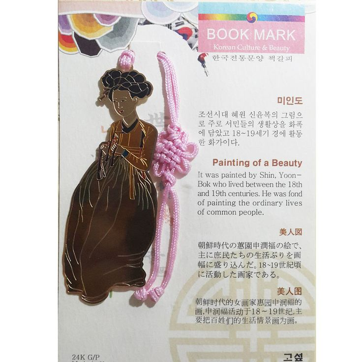 Traditional Korean Metal Bookmark King Clothes Colorful