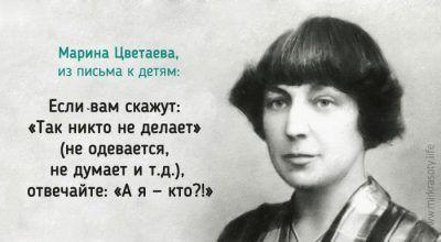 «Милые дети!» — открытое письмо детям от Марины Цветаевой