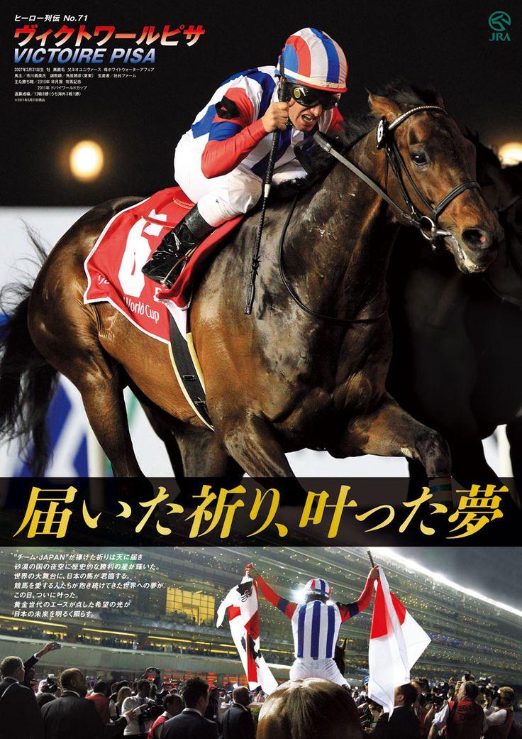ヴィクトワールピサ Victoire Pisa (JPN) 2007 Dkb.h. (Neo Universe (JPN)-Whitewater Affair (GB) by Machiavellian (USA) Best 3YO Colt (2010), Best Older Mare (2011) Winner of the Satsuki Sho (G1), Arima Kinen (G1), Dubai World Cup (G1), Nakayama Kinen (G2), Yayoi Sho (G2), Radio Nikkei Hai Nisai S (G3), Kyoto Nisai S (L)