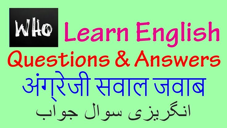 English Speaking Practice - Common Why Questions Answers | इंग्लिश में स...