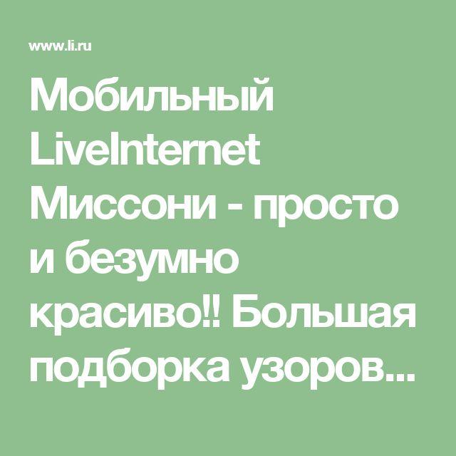 Мобильный LiveInternet Миссони - просто и безумно красиво!! Большая подборка узоров | koko_shik - Дневник koko_shik |