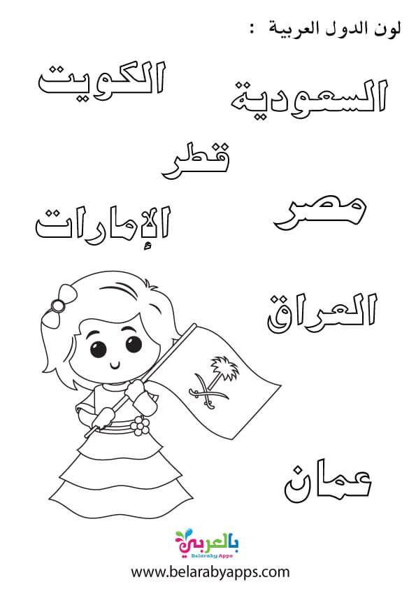 اوراق عمل وحدة وطني رياض اطفال انشطة و تمارين ادراكية بالعربي نتعلم In 2021 Fictional Characters Character Snoopy