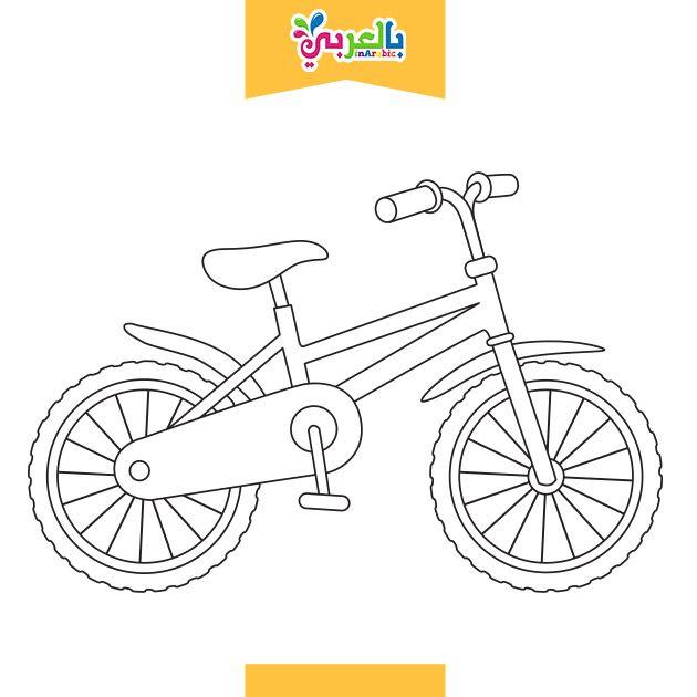 اوراق عمل تلوين للاطفال جاهزة للطباعة Coloring Pages Coloring Pages For Kids Printable Coloring Book