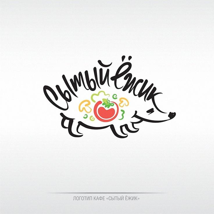 Логотип кафе «Сытый Ежик», Света Вертунова, Минск, Беларусь