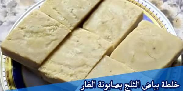 خلطة بياض الثلج بصابونة الغار وصابونة دوف للوجه والجسم كله Food Cheese Dairy