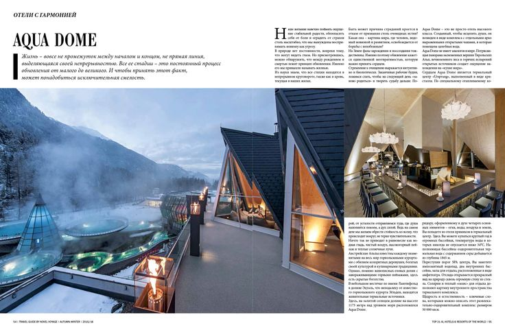 AQUA DOME is a place of rejuvenation and rebirthing thanks to its thermal spa, snowy mountains of Austrian Alps and warm luxury hospitality. #novelvoyage #deeptravel #tgnv #inspiration #aquadome #langenfeld #alps #austria #travel #besthotels