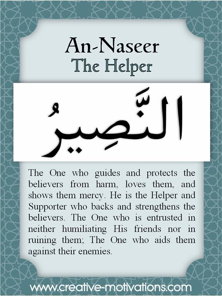 The 99 Countdown-- Day 49: An Naseer . Follow on Facebook: http://on.fb.me/O4NQE7 --or-- http://on.fb.me/1hZhhCF