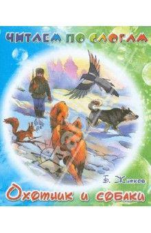 Борис Житков - Охотник и собаки обложка книги