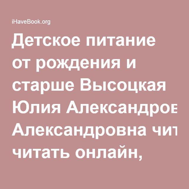 Детское питание от рождения и старше Высоцкая Юлия Александровна читать онлайн, скачать бесплатно
