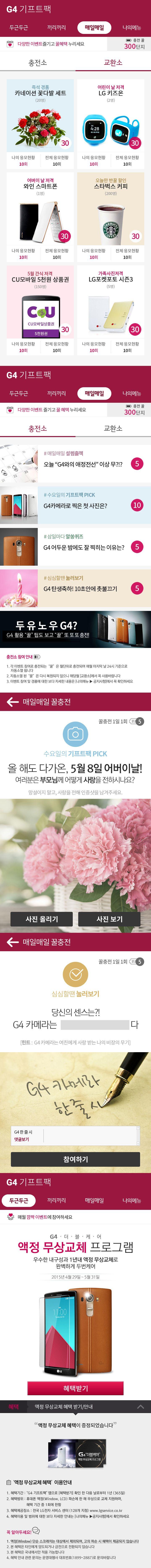 LG G4 기프트팩 App