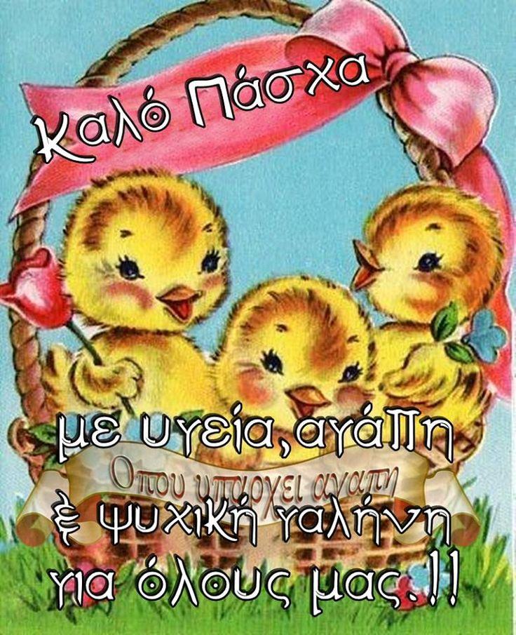 Ευχές πολλές για ΧΡΙΣΤΟΣ ΑΝΕΣΤΗ φίλες -οι μου :-) #ΠΑΣΧΑ2017  #Easter2017